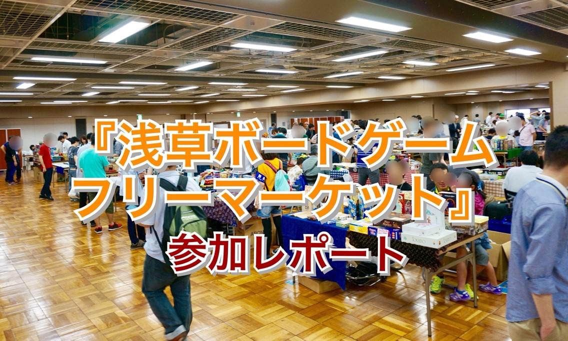 『浅草ボードゲームフリーマーケット』参加レポート:タイトル