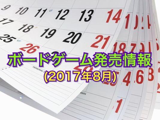 新作ボードゲーム発売情報(2017年8月)