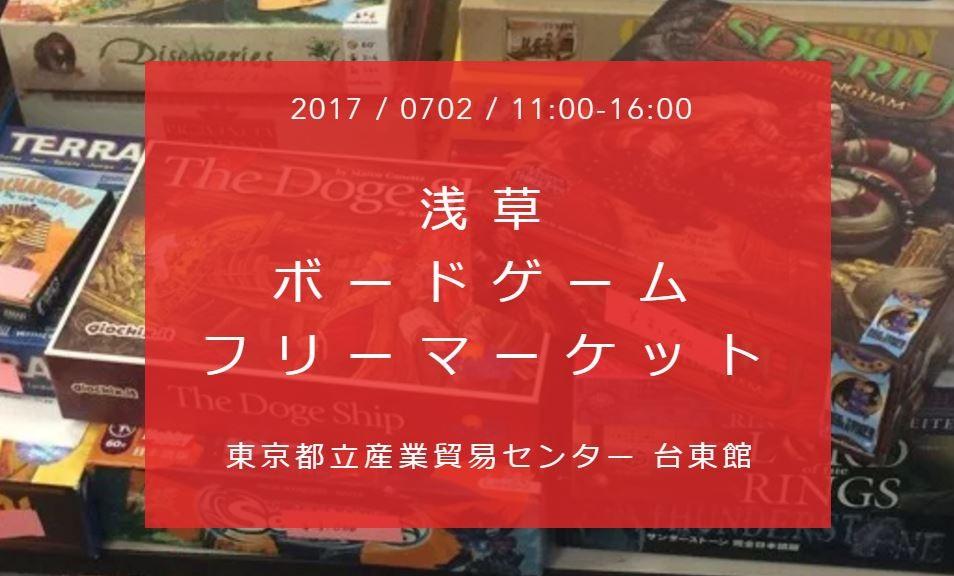 浅草ボードゲームフリーマーケット