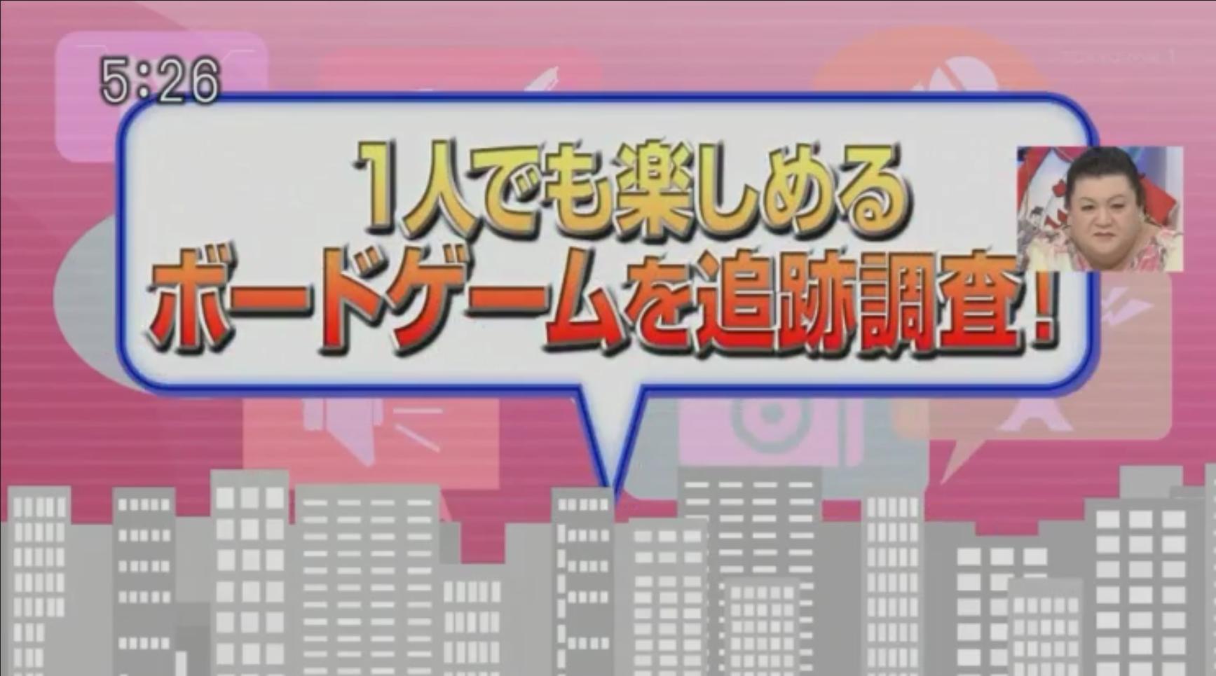 『5時に夢中!』で紹介されたボードゲーム