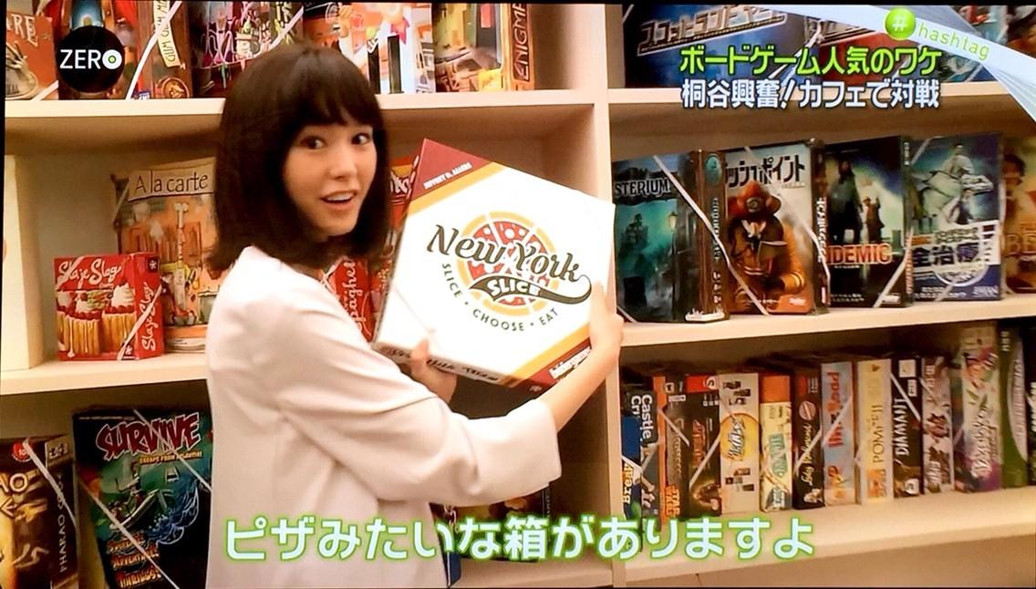 """『NEWS ZERO』アナログ""""ボードゲーム""""人気のワケは?:ニューヨーク・スライス・ピザ"""