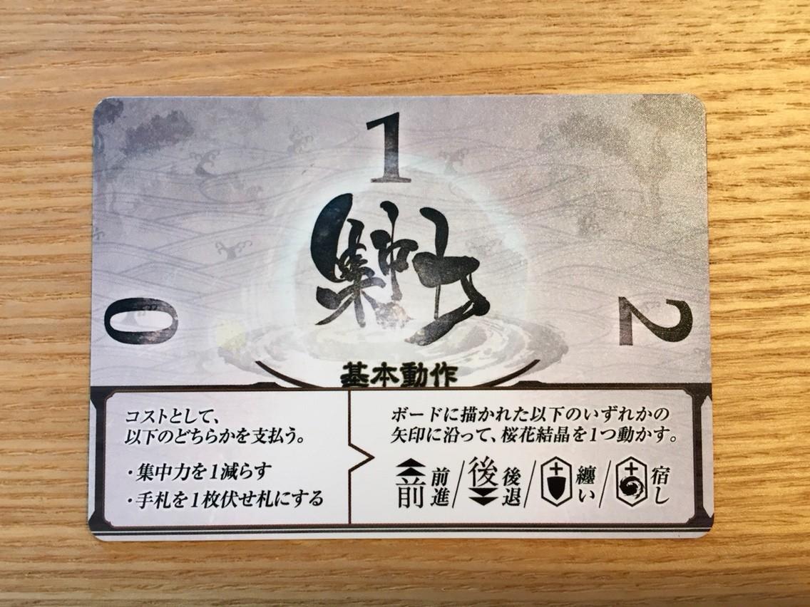 桜降る代に決闘を:集中力カウンター