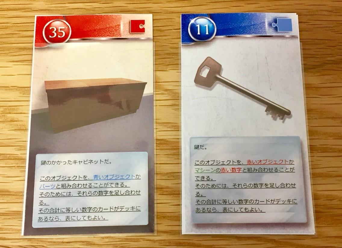 アンロック!(Unlock!):棚と鍵のカード