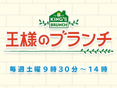 『王様のブランチ』で東出昌大さんが遊んだボードゲームまとめ
