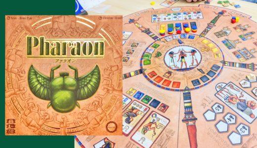 【ゲーム紹介】ファラオン|エジプト文明がテーマのリソースプレイスメントゲーム!