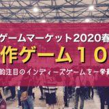 【ゲームマーケット2020春】注目の新作ボードゲーム10選!!