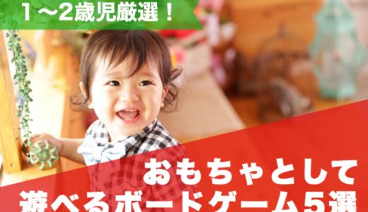 【特集】2歳児の子供がおもちゃとしても遊ぶことができる親子向けボードゲーム5選!