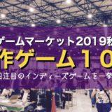 【ゲームマーケット2019秋】おすすめの注目新作ゲーム10選!!
