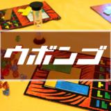 【保存版】ウボンゴ (Ubongo)|「ガキ使」や「モヤさま」で話題の早解きパズルゲームをシリーズ作まで総ざらい