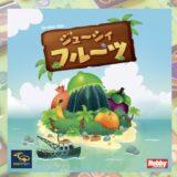 【ゲーム紹介】ジューシィフルーツ|スライドパズルでフルーツを収穫!