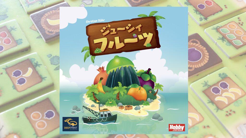 【ゲーム紹介】ジューシィフルーツ(Juicy Fruits)