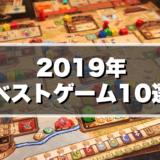 ニコボドが選ぶ!2019年本当に遊んで面白かったボードゲームゲーム10選!!