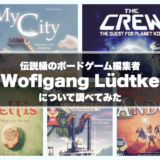 【特集】伝説級のボードゲーム編集者・Wolfgang Lüdtke氏とTM Spieleについて調べてみた