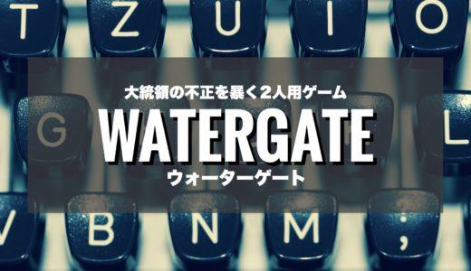 【ゲーム紹介】ウォーターゲート (Watergate)|ニクソン大統領vs新聞社の大スキャンダルがボードゲーム化!
