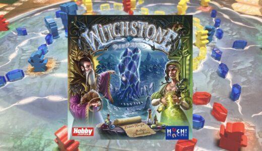 【ゲーム紹介】ウィッチストーン|タイル配置パズルによる6種のアクション選択に悩み巨大な魔力を得ることを目指すゲーム!