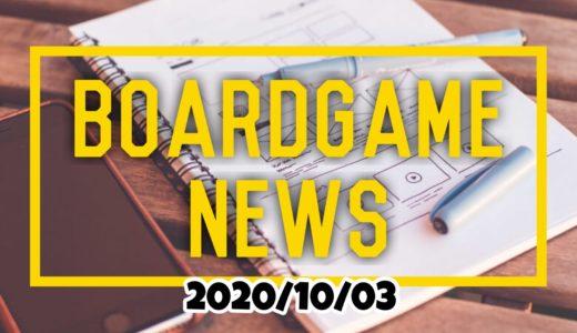 【週刊ボードゲームニュース】ブックオフがボードゲームカフェをオープン 他(2020年10月3日週)