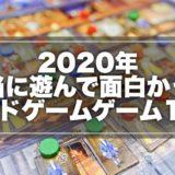2020年本当に遊んで面白かったボードゲーム10選