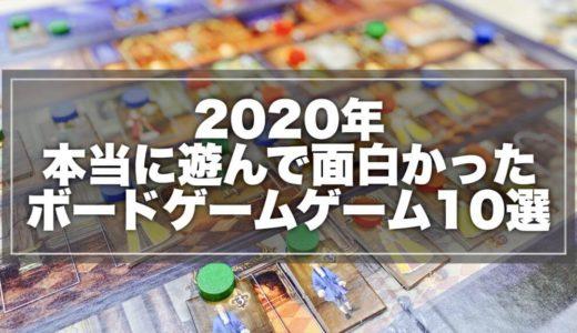 ニコボドが選ぶ!2020年本当に遊んで面白かったボードゲームゲーム10選!!