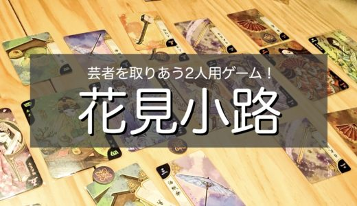 【ゲーム紹介】花見小路 (Hanamikoji)