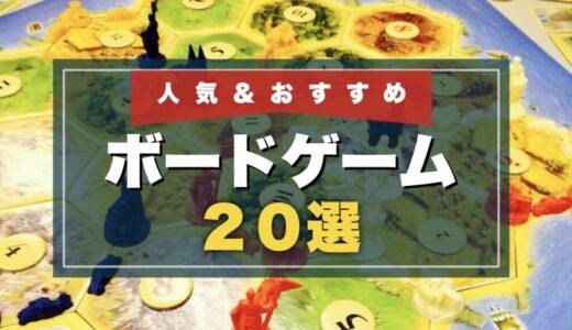 【2021年版】1200種類遊んだ中から厳選!人気&おすすめボードゲームランキング
