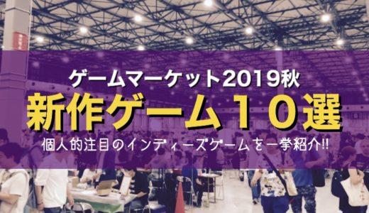 【ゲームマーケット2019秋】個人的注目の新作ゲーム10選!!