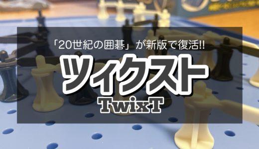 【レビュー】ツィクスト (Twixt)|辺と辺をつなぐ「20世紀の囲碁」が新版で復活!