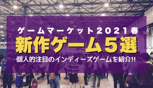 【ゲームマーケット2021春】注目の新作ボードゲーム5選!!