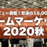 【レポート】ゲームマーケット2020秋
