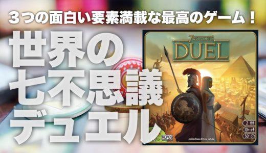 「世界の七不思議:デュエル」は3つの面白い要素満載な最高のボードゲーム!
