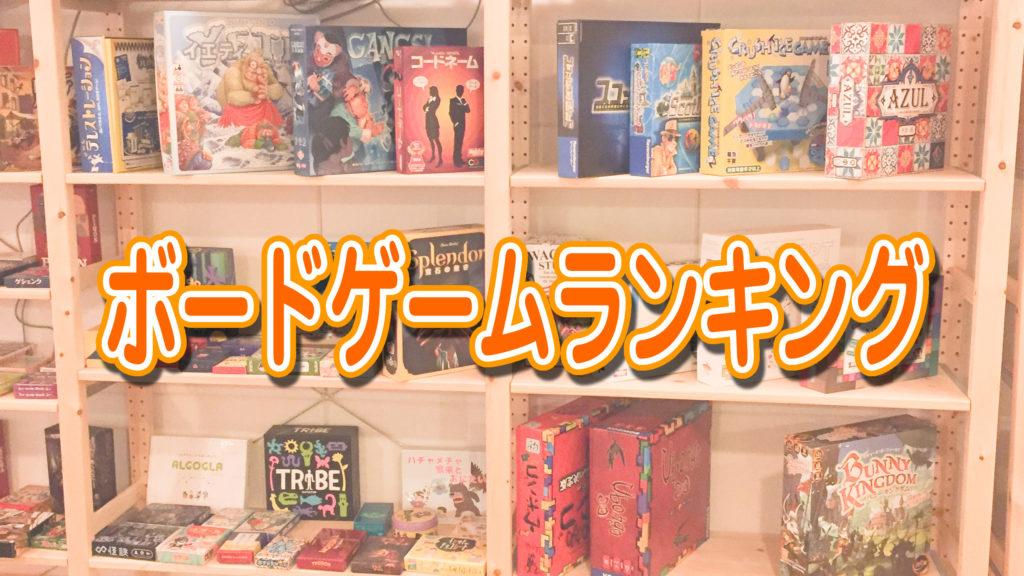 【ボードゲームランキング】2018年8月13日~8月19日